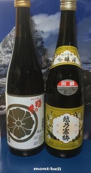 お土産のお酒.JPG