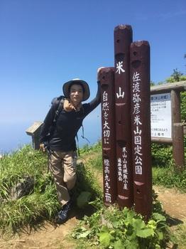 米山山頂2.JPG
