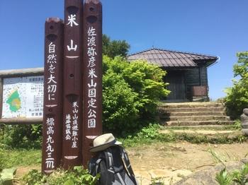 米山山頂標識.JPG