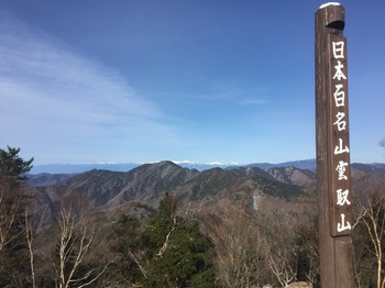 雲取山南アルプス側.JPG